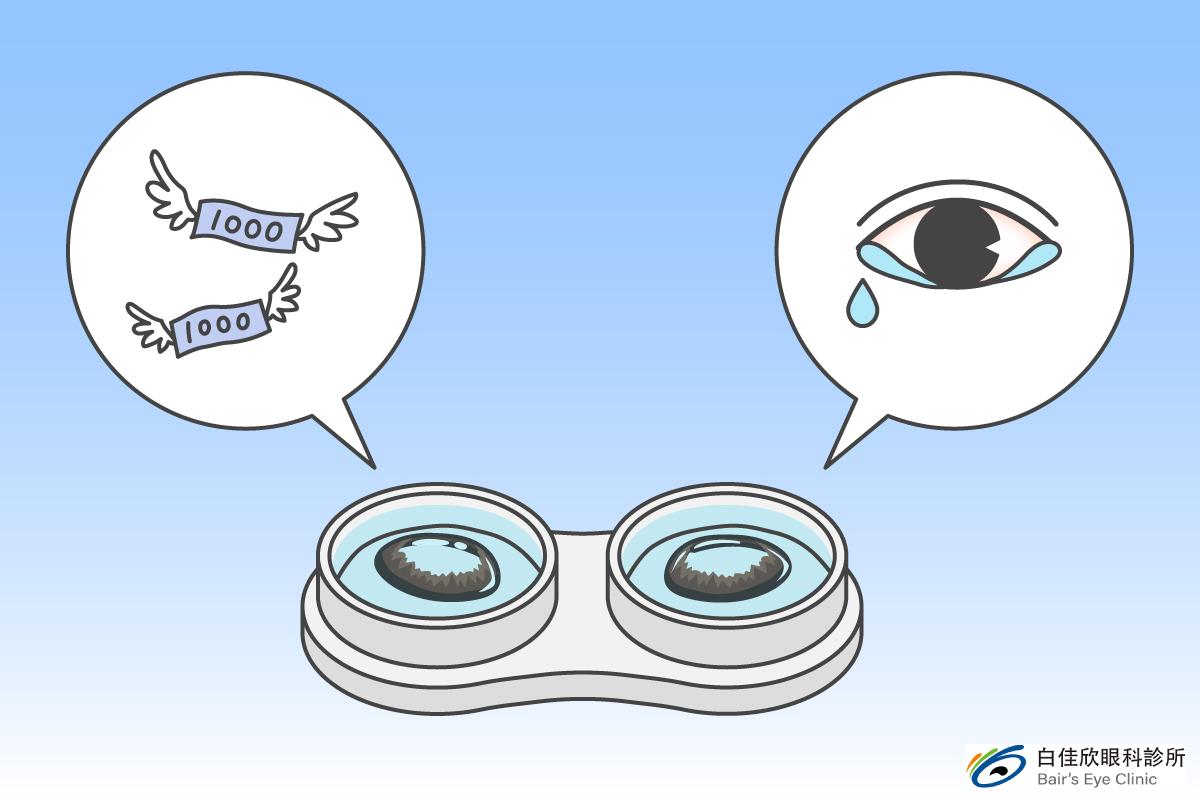 隱形眼鏡不只消耗金錢也會導致疾病