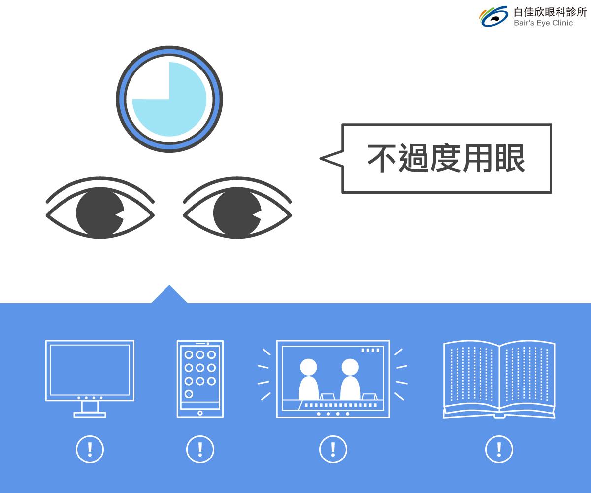 台中白佳欣眼科診所近視雷射術後保養不過度用眼