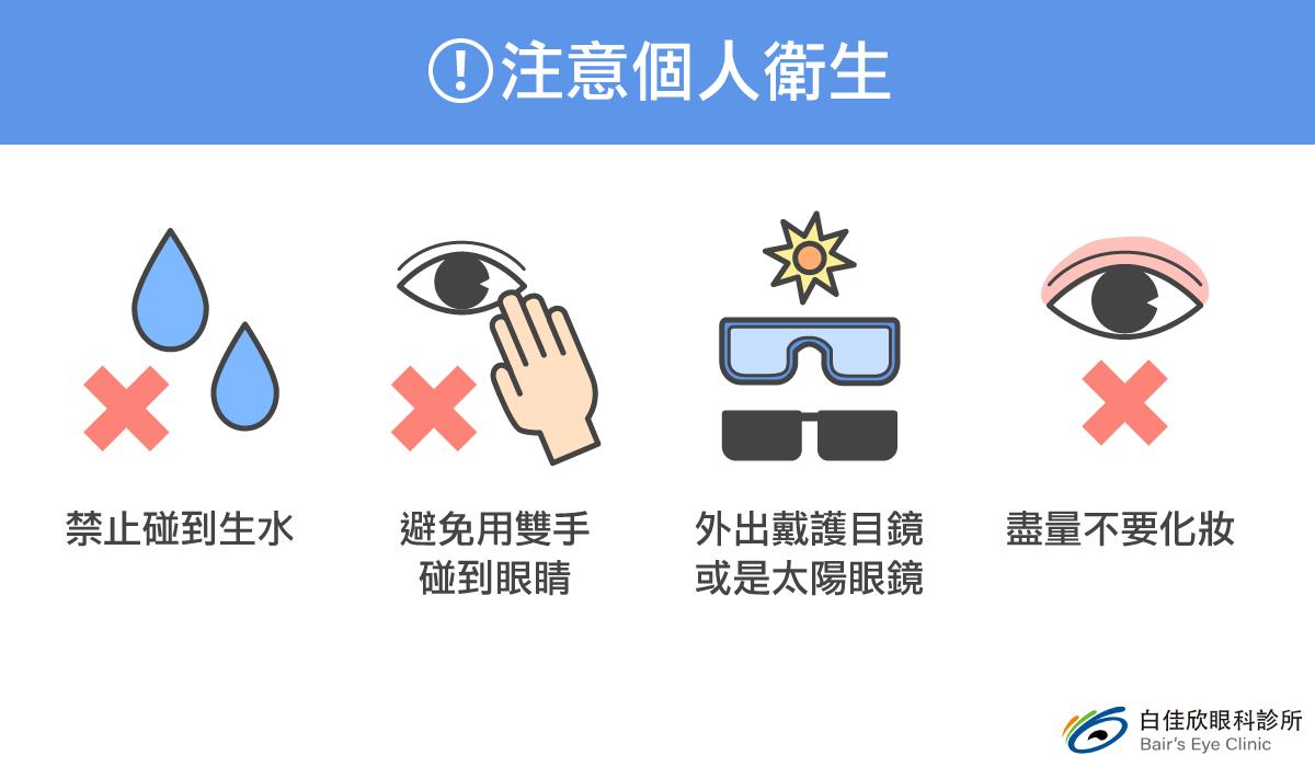 台中白佳欣眼科診所近視雷射術後保養注意個人衛生